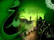 اس ام اس های جدید رحلت رسول اکرم (ص) و شهادت امام حسن مجتبی