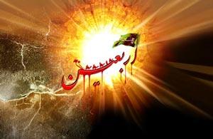 اس ام اس های جدید تسلیت اربعین حسینی