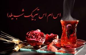 اس ام اس های جدید تبریک مخصوص شب یلدا