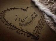 اس ام اس های جدید عاشقانه آذر ماه ۹۳