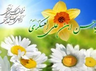 اس ام اس های جدید تبریک ولادت امام حسن عسکری (ع)