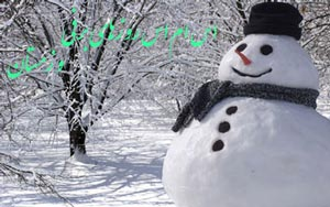 اس ام اس های جدید و زیبای روزهای برفی و زمستونی