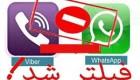 اخبار فیلترینگ اینستاگرام ، وایبر و واتس آپ از زبان سخنگوی مجلس