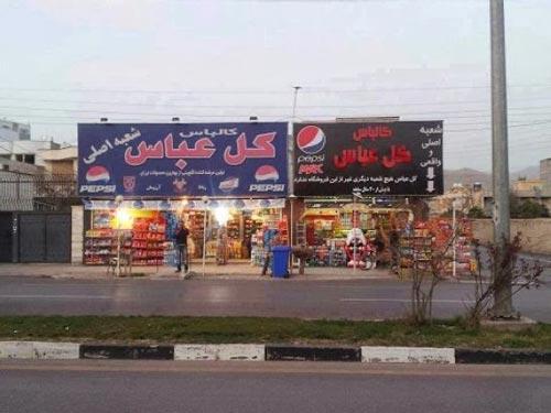 سوتی های جالب ایرانی +عکس