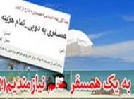 آگهی تبلیغاتی درخواست همسفر در ایران !