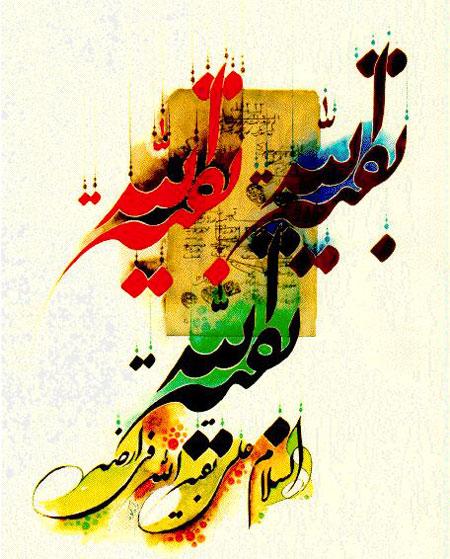 سری جدید کارت پستال امامت امام زمان (عج)