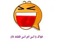 اس ام اس  های جدید خنده دار و جوک بهمن ۹۳