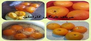 طرز تهیه مربای نارنگی کاراملی