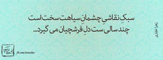 پرمعنی ترین عکس نوشته های عاشقانه و عرفانی