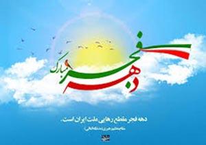 اس ام اس های جدید دهه فجر و 22 بهمن