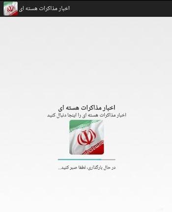 عجیبترین نرم افزارهای اندروید ایرانی