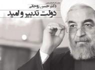 جملات جالب و جنجالی حسن روحانی