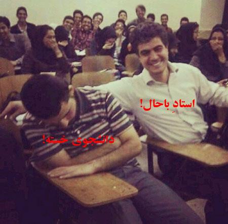 عکس های جالب از زندگی دانشجویی