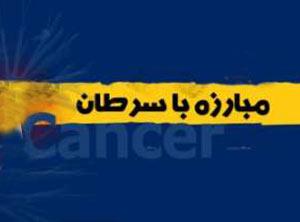روش های مناسب جلوگیری از سرطان