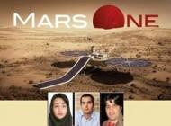 درخواست سه ایرانی برای سفر بدون بازگشت به مریخ +عکس