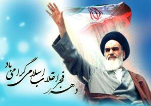 سری جدید اس ام اس های 12 بهمن و بازگشت امام خمینی