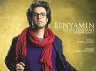 بنیامین بهادری قاضی می شود!