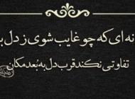 نوشته های تصویری پرمحتوای عاشقانه و عرفانه (97)