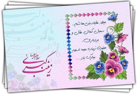 جدیدترین کارت پستال های ولادت حضرت زینب (س) و روز پرستار