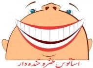 سری جدید استاتوس های بامزه و خنده دار فیسبوکی