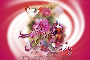 جدیدترین اس ام اس های ولادت حضرت زینب (س) و روز پرستار