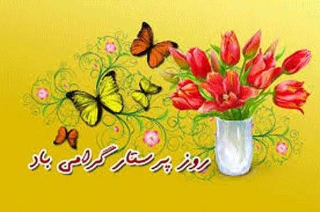 جدیدترین کارت پستال های تبریک روز پرستار و میلاد حضرت زینب (س)
