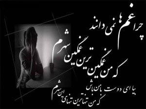 سری جدید اس ام اس های احساسی و غمگین تنهایی بهمن 93