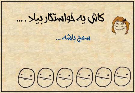 عکس نوشته های خنده دار کاش یه خاستگار بیاد...(طنز)