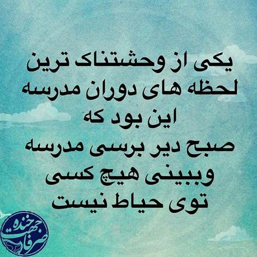 جدیدترین عکس نوشته های طنز ایرانی