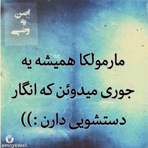 سری جدید باحال ترین عکس نوشته های طنز ایرانی