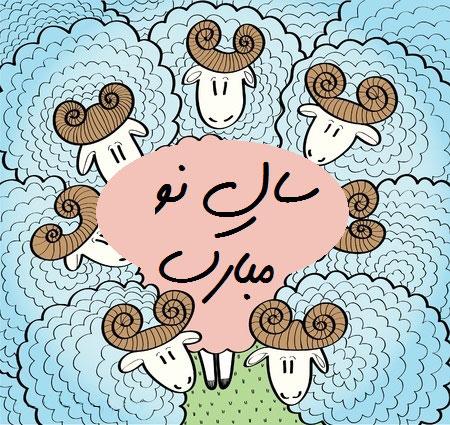 جدیدترین سری کارت پستال عید نوروز 94