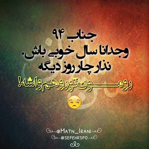 عکس نوشته دار مرگ