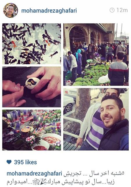 عکس های جالب چهرههای محبوب در شبکههای اجتماعی -ویژه عید نوروز