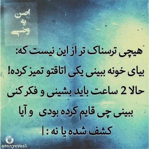 جدیدترین سری عکس نوشته های طنز ایرانی