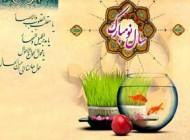 جدیدترین اس ام اس و دوبیتی های مخصوص تبریک عید نوروز 1398