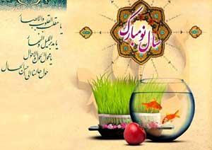 جدیدترین اس ام اس و دوبیتی های مخصوص تبریک عید نوروز 1394