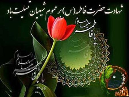 Image result for کارت پستال شهادت حضرت زهرا