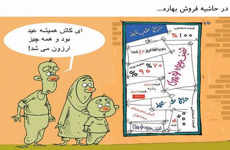 جدیدترین سری کاریکاتور عید نوروز