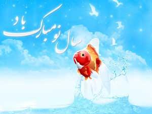جدیدترین اس ام اس های دید و بازدید ایام عید نوروز