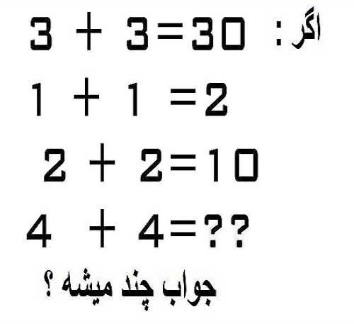 تست جالب هوش ریاضی جالب