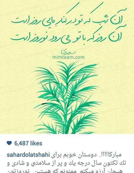 جدیدترین عکس های چهرهها در شبکههای اجتماعی ویژه عید نوروز