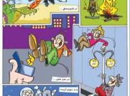 جدیدترین کاریکاتورهای خنده دار چهارشنبه سوری در گذر زمان