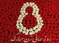 جدیدترین اس ام اس های تبریک روز جهانی زن (8 مارس)
