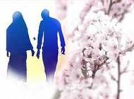 روش های افزایش محبت بین زن و شوهر -بخش اول