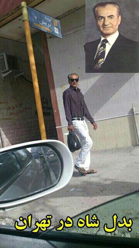 عکس بدل محمد رضا شاه در تهران!