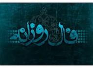فال یکشنبه 6 اردیبهشت 1394