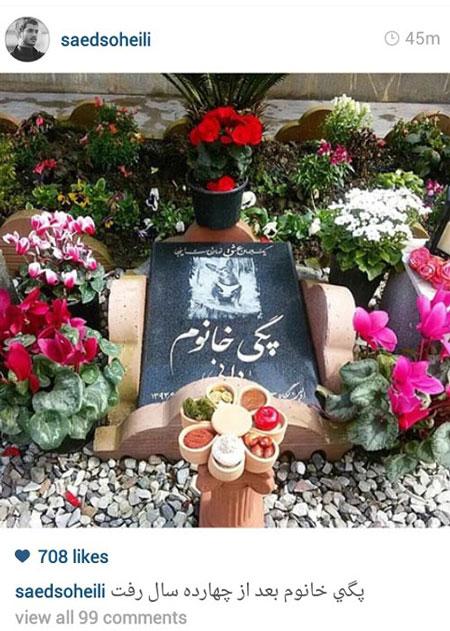 چیدن هفت سین سر سنگ قبر سگ یک بازیگر ایرانی