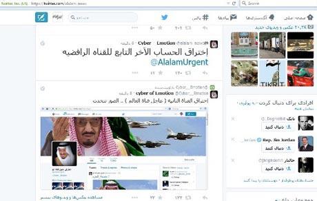عربستانی ها صفحه توئیتر سایت العالم را هک کردند
