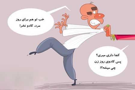 سری جدید کاریکاتور روز زن