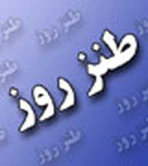 تعطیلات عید را چگونه گذراندید؟! -طنز